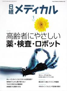 日経メディカル(高齢者に優しい薬・検査・ロボット)