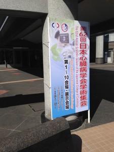 第62回日本心臓病学会でMCGを利用した研究が発表されました。
