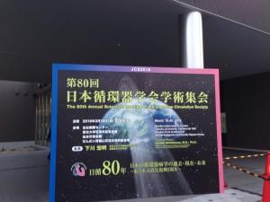 第80回日本循環器学会